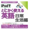 情報センター出版局:編 - iPodでとにかく使える英語[日常生活編]-日常会話からマニアック表現まで アートワーク