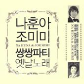 사랑은 눈물의 씨앗-Na Hoon-A & Joe Mimi
