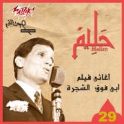 Aghany Felm Aby Fawk El Shagra - Abdel Halim Hafez - Abdel Halim Hafez