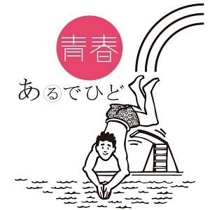 オススメ無料 Podcast [BBC 6 minutes English] - eq …