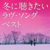 冬に聴きたいラヴ・ソング・ベスト ジャケット写真