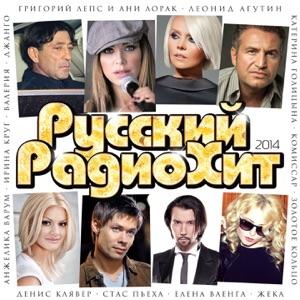 Русский радио хит 2014
