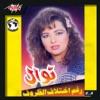 Raghm Ekhtelaf El Zorouf