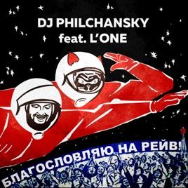 Dj philchansky feat l'one благословляю на рейв (караоке, дэнс.