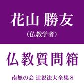 南無の会 辻説法大全集 8.仏教質問箱