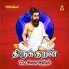 Thirukkural Adhikaram 72 Avai Arithal