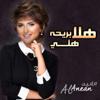 Al Anean - Hala Brehet Hali artwork