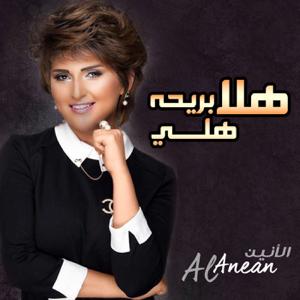 Al Anean - Hala Brehet Hali