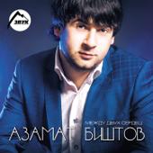 Любовь-воровка (feat. Анжелика Начесова)