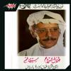 Sayedy Qom - Talal Maddah