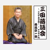三田落語会~これぞ本寸法!~その69