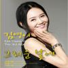 아름다운 나라 - Kim Young Yee