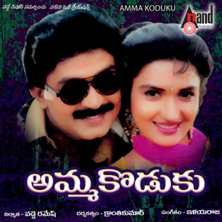 Amma Koduku (Original Motion Picture Soundtrack) – Ilaiyaraaja