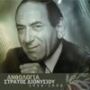 Stratos Dionysiou - Ανθολογία - Στράτος Διονυσίου artwork