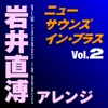 New Sounds In Brass Naohiro Iwai Arranged, Vol. 2 ジャケット写真