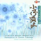 Masterpieces of Chinese Folksongs