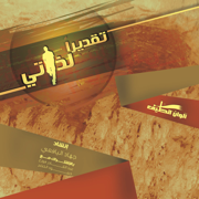 Halaat Al Bent - Humood Alkhudher - Humood Alkhudher