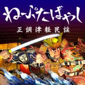 Neputa Bayashi  Seichou Tsugaru Minyoh-Various Artists