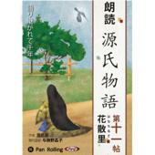 源氏物語(十一) 花散里(はなちるさと)