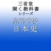 三省堂 日本史 - 三省堂