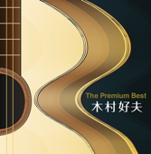 The Premium Best Yoshio Kimura-木村好夫