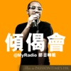 傾偈會 - PassionTimes Podcast