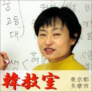 韓教室のポッドキャスト