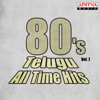 80's Telugu All Time Hits, Vol. 1