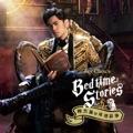 China Top 10 Songs - 告白气球 - 周杰伦
