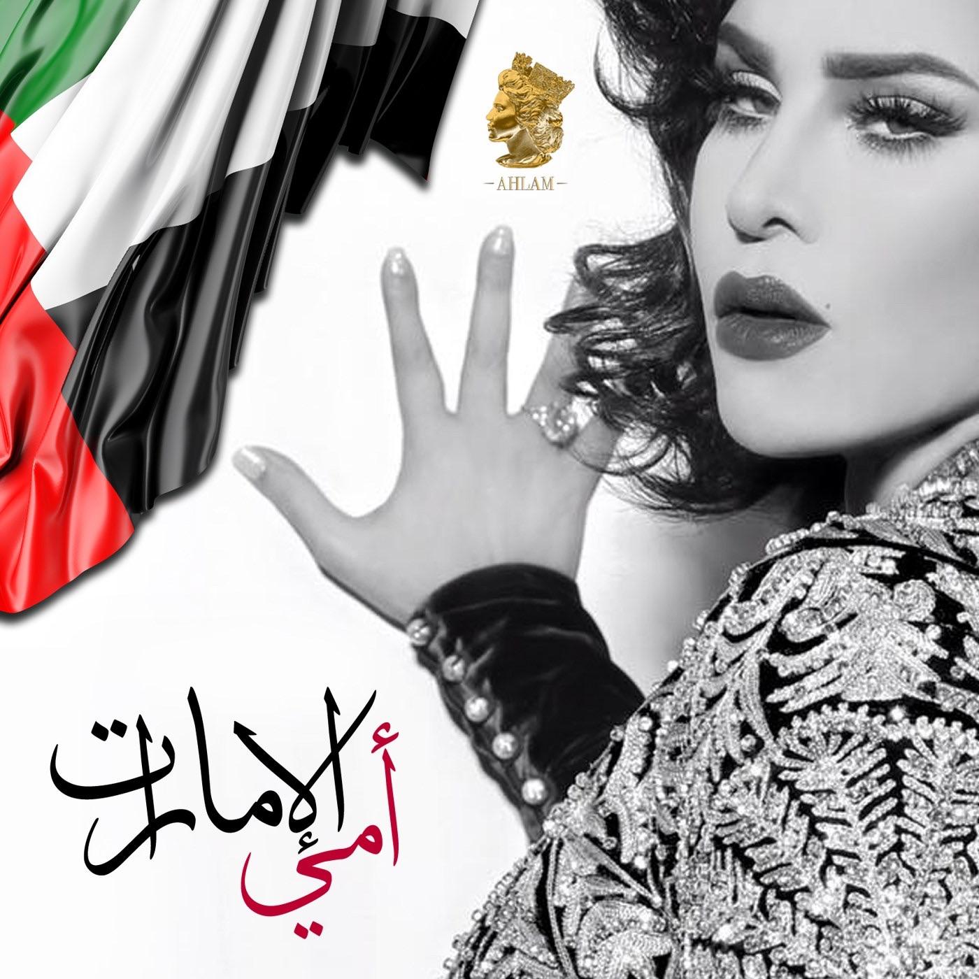 Omi Al Emarat - Single