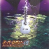 Super Robot Spirits Ballad & Unplugged - Various Artists