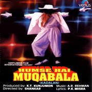 Muqabala Muqabala - Mano & Swarnalatha - Mano & Swarnalatha