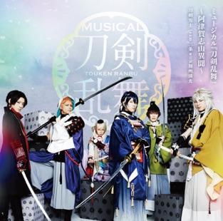 Musical Touken Ranbu – Atsukashiyama Ibun – Touken Danshi team Sanjou with Kashuu Kiyomitsu