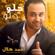 Helou Helou - Ahmed Helal