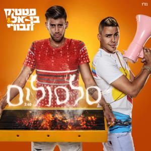 Static & Ben El - Silsulim