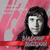 Про речку Вачу и попутчицу Валю - Владимир Высоцкий