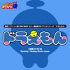 Doraemon No Uta (OP) - Manabi Mizuno