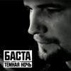 Тёмная ночь - Basta