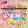 "Netsuretsu! Anison Spirits the BEST -Cover Music Selection- TV Anime series ""Aikatsu!"" - EP - Reiko Nakanishi"