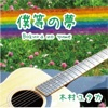 Bokuranoyume - Single - Yutaka Kimura