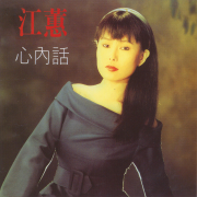 心內話 - Jody Chiang - Jody Chiang