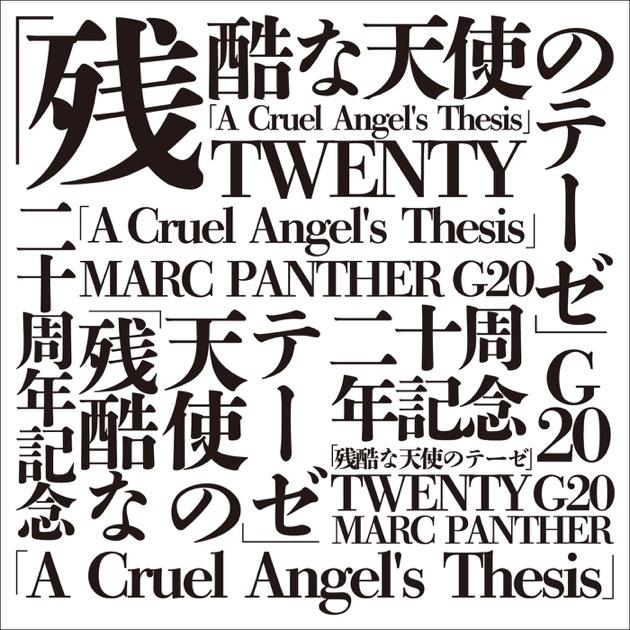 cruel angel thesis instrumental Neon genesis evangelion - zankoku na tenshi no teeze (cruel angel thesis) ( letra e música para ouvir) - zankoku na tenshi no youni / shounen yo shinwa.