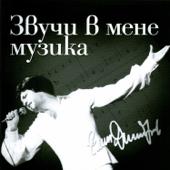 Песен за моята майка - Emil Dimitrov