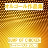 A Musical Box Rendition of BUMP OF CHICKEN Super Best, Vol. 3 - Orgel Sound J-Pop