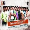 Chennai 600028 Original Motion Picture Soundtrack