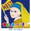 びじゅチューン!CD WEST(ソロ・バージョン)