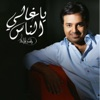 Ya Ghali Al Nas - Single