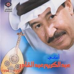 أغاني عبدالكريم عبدالقادر 1996-1994