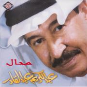Mohal - Abdul Karim Abdul Kader - Abdul Karim Abdul Kader