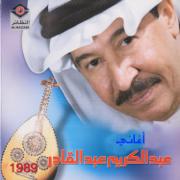 Abdulkareem Abdulqader's Songs 1989 - Abdul Karim Abdul Kader - Abdul Karim Abdul Kader
